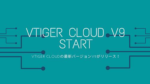 Vtiger Cloud V9 リリース!